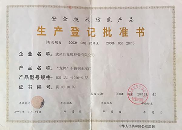 生产登记批准证