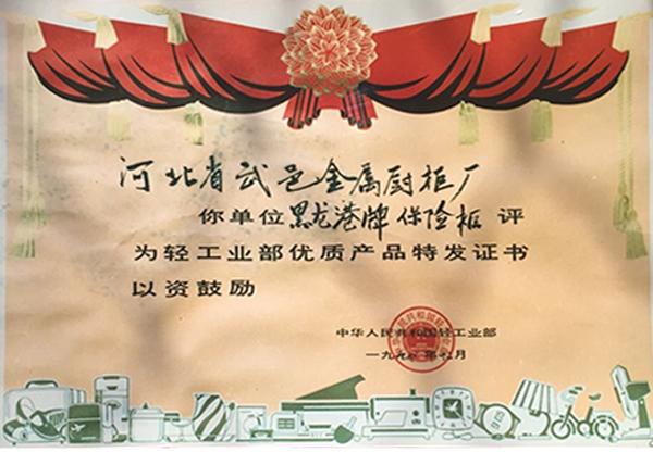 轻工业部优质产品证书