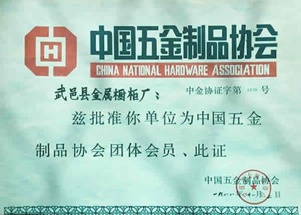 中国五金制品协会